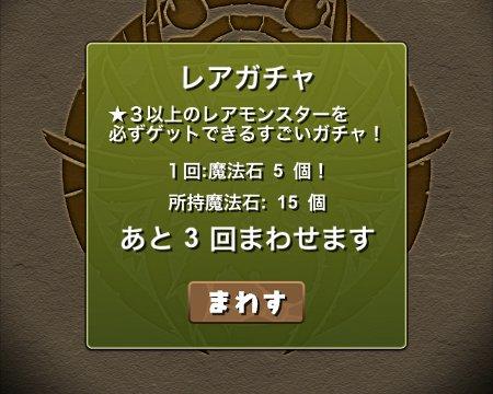 ゴッドフェスアンケート 魔法石15個