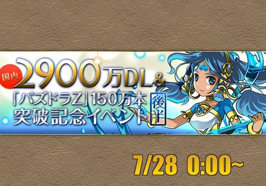 2900万DL&パズドラZ150万本突破記念イベント【前半】が来る!新インド神追加や張飛参上など