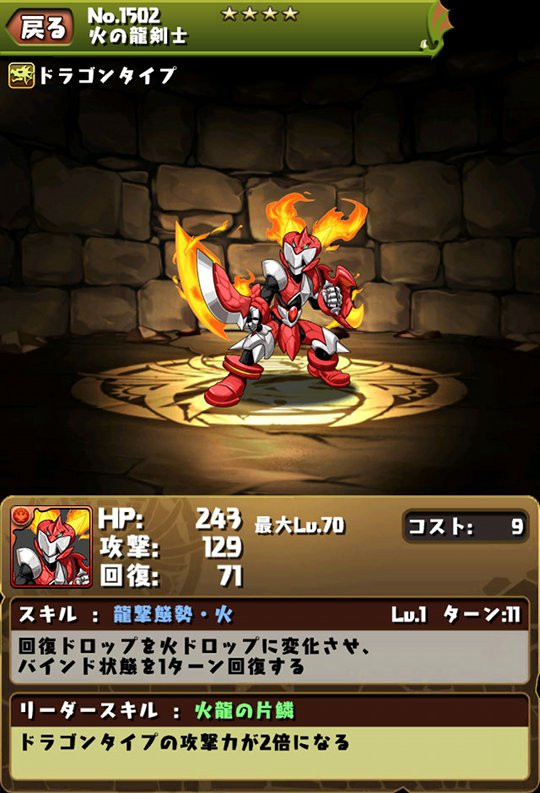 火龍剣士1