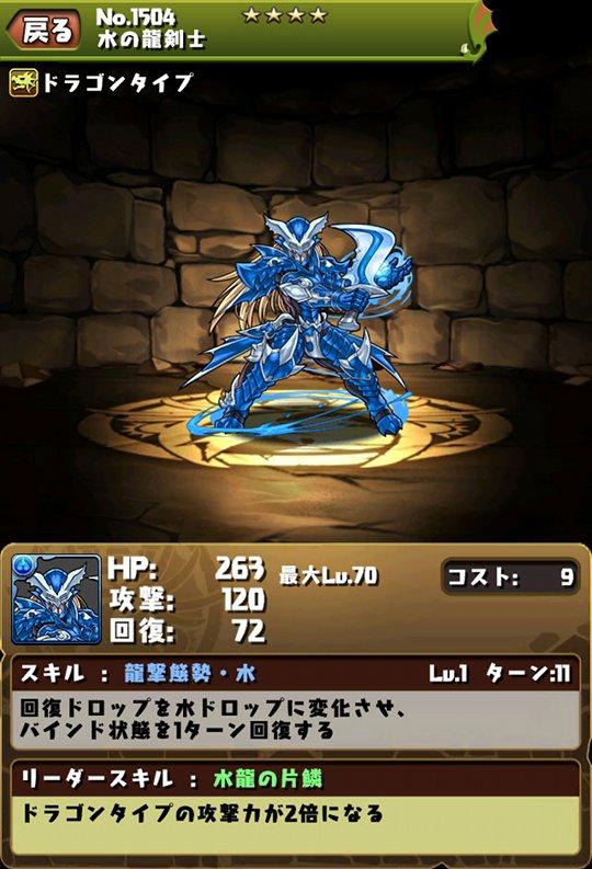 水龍剣士1