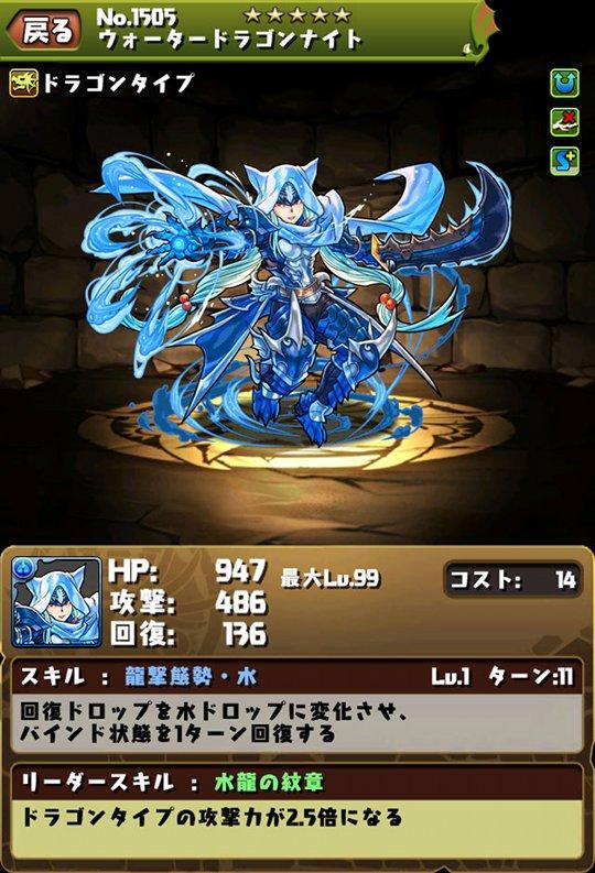 水龍剣士2