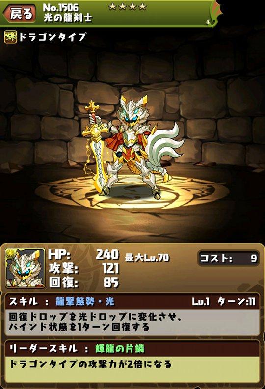 光龍剣士1