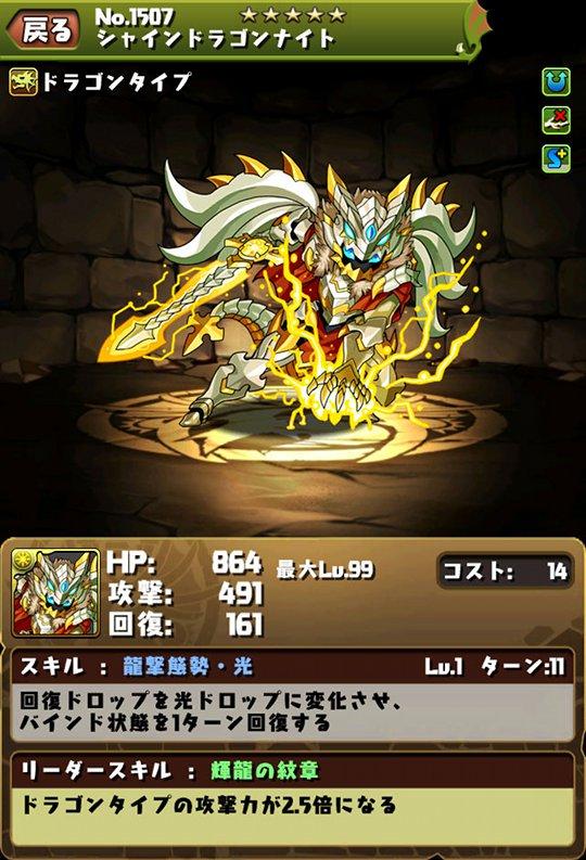 光龍剣士2