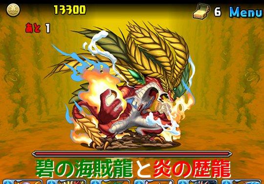 来週のスペダンは「炎の歴龍」と「碧の海賊龍」がやってくる!