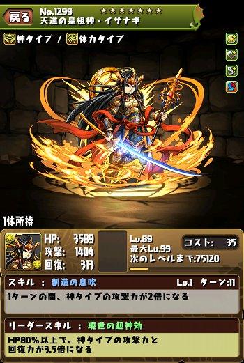 天道の皇祖神・イザナギ レベル89