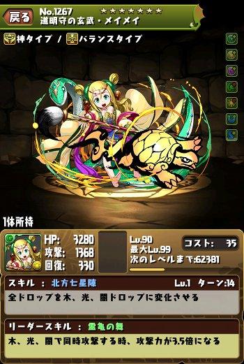 道明守の玄武・メイメイ レベル90
