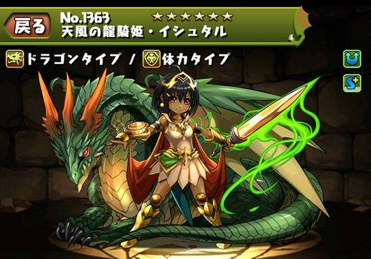 天風の龍騎姫・イシュタルのステータス