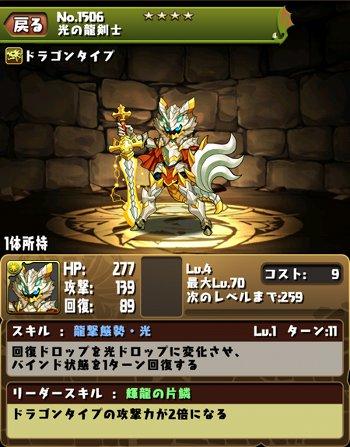 光の龍剣士 ステータス