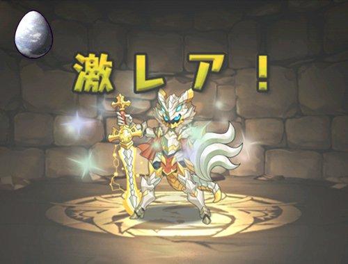 光の龍剣士 激レア