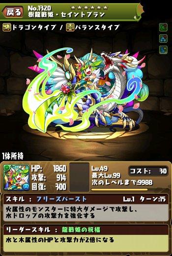 樹龍戦姫・セイントプラン ステータス