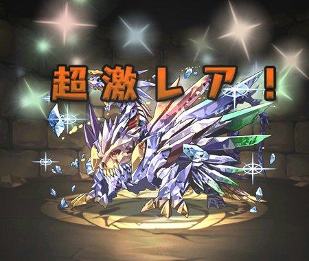 五晶の神秘龍・コトダマ 超激レア