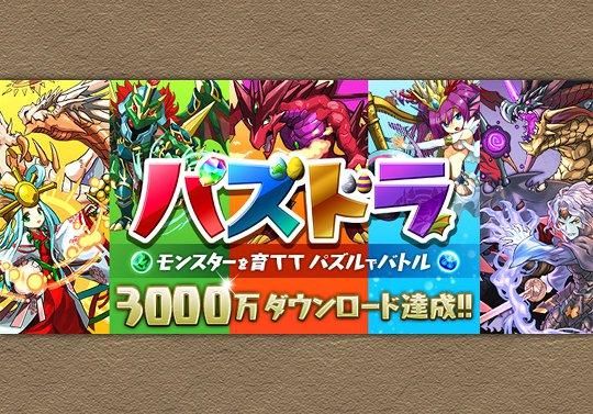 パズドラ、累計3100万DL突破と発表!