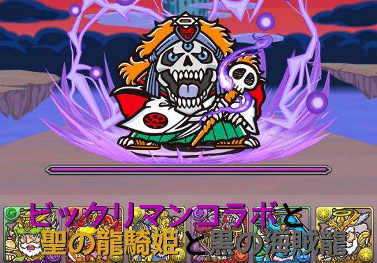 来週のスペダンは「ビックリマンコラボ」「聖の龍騎姫」「黒の海賊龍」がやってくる!