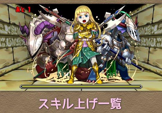 聖の龍騎姫でスキル上げできるモンスターの一覧表