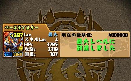 +297ホルス完成!