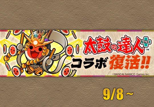 9月8日から太鼓の達人コラボが復活!太鼓神どんちゃんに究極進化も!!
