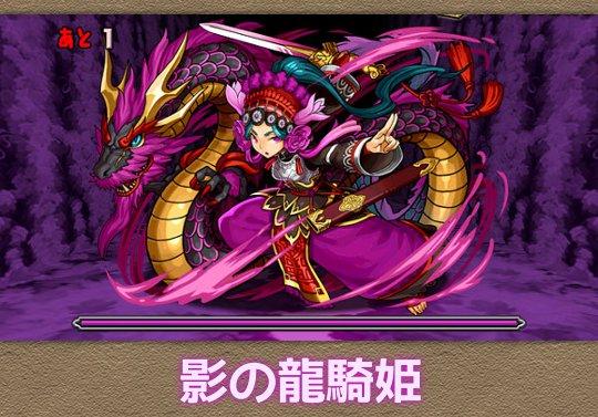 影の龍騎姫 ヘッダー
