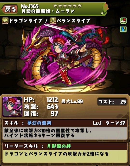 月影の龍騎姫・ムーランのスキル&ステータス