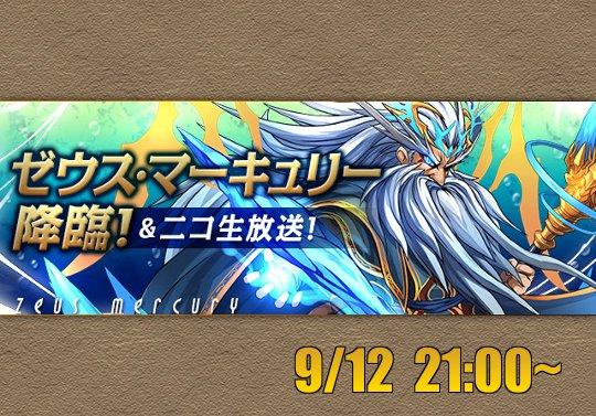 9月12日にゼウス・マーキュリー降臨がやってくる!待望の水ゼウス登場