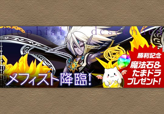 9月8日から降臨チャレンジのプレゼントダンジョンが4日連続配信!