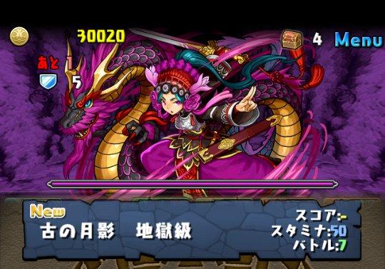 影の龍騎姫 地獄級 攻略&ダンジョン情報