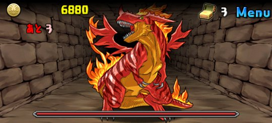伝説龍の足跡 灼熱地獄 5F 爆炎龍ティラノス