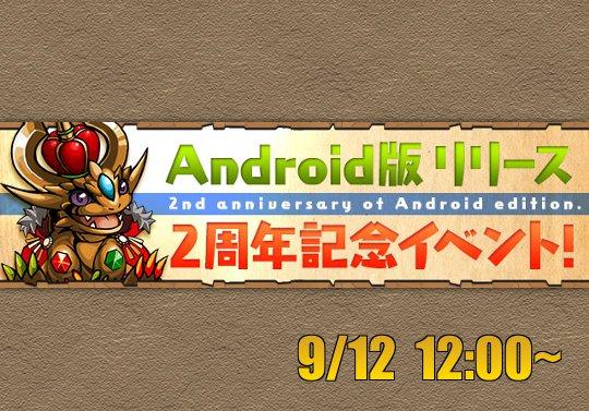 Android版リリース2周年記念イベントが来る!水ゼウス降臨もあるぞ!