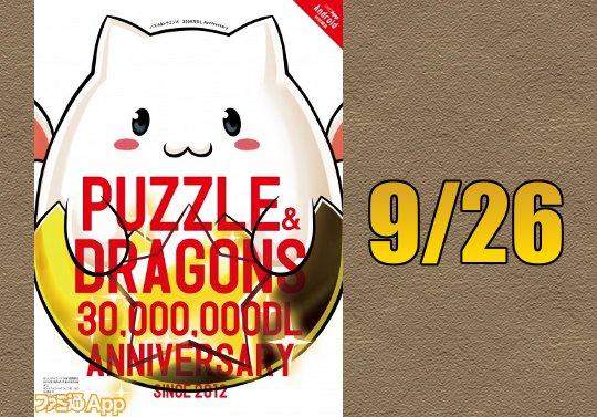 『パズル&ドラゴンズ 3000万DL Anniversary』が発売!特典に超絶キングゴールドネッキーが付いてくる!