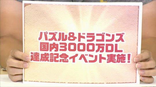 3000万イベント1