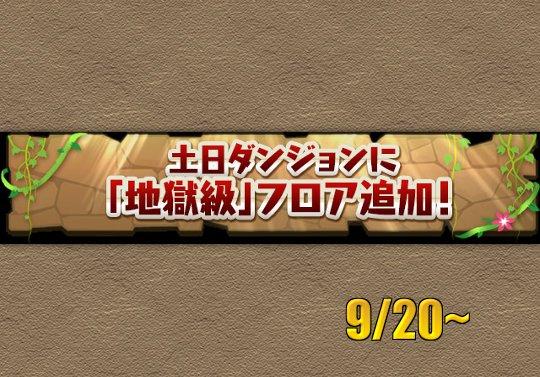 9月20日から土日ダンジョン「地獄級」を追加!スタミナ40消費
