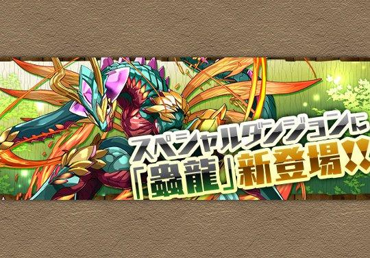 新しいスペダンは「蟲龍」シリーズ!近日配信開始