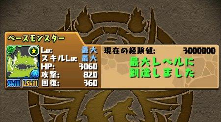 トップ・ドロイドラゴンがレベル最大に