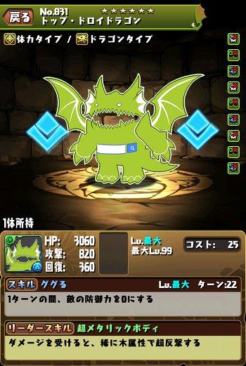 トップ・ドロイドラゴンのステータス画面