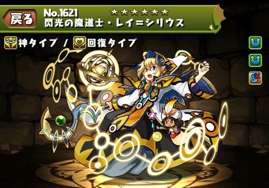 閃光の魔道士・レイ=シリウスのステータス