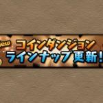コインダンジョンのラインナップを更新!