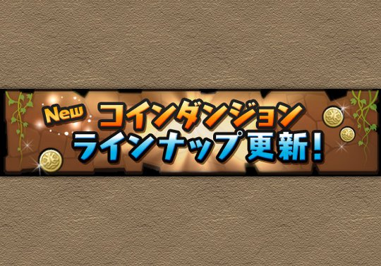 5月1日からコインダンジョンのラインナップを更新!