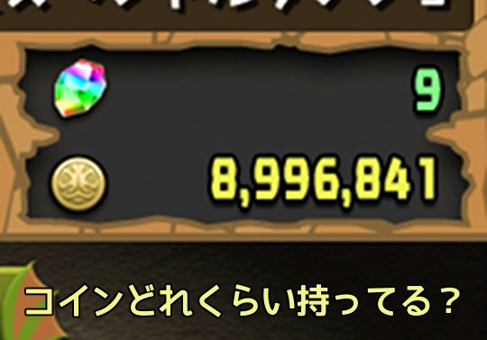【投票】みんなコインどれくらい持ってる?
