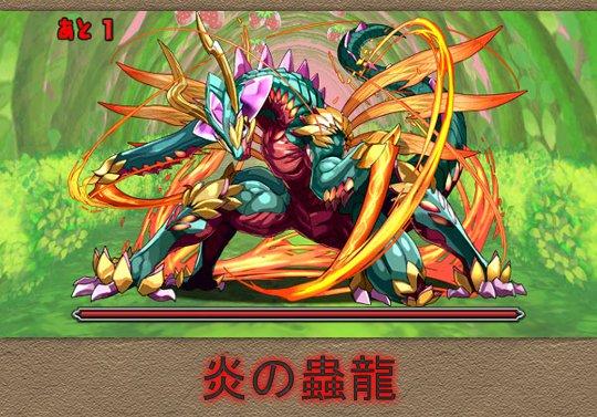 炎の蟲龍 ヘッダー