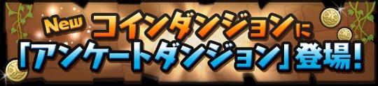 コインダンジョンに「アンケートダンジョン」2種が追加!