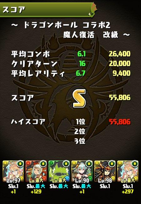 ドラゴンボールコラボ2改級 Sランク獲得