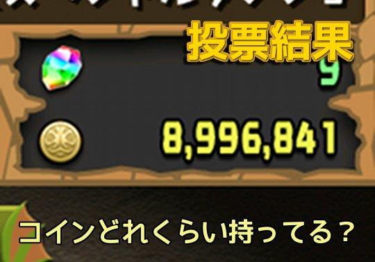 【投票結果】みんなコインどれくらい持ってる?