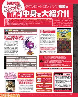 週刊ファミ通増刊号で闇の宝玉がゲットできる