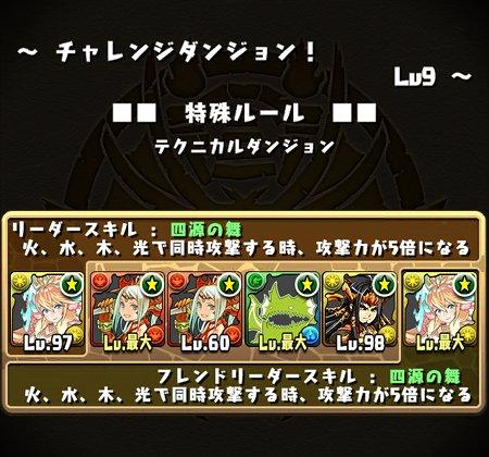 チャレンジダンジョンLv9 潜入画面