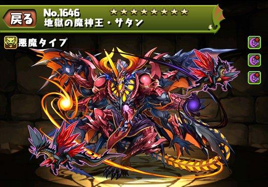 地獄の魔神王・サタンのステータス