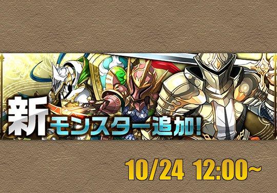 24日12時からレアガチャに「鎧騎士」を追加!さらに回復娘の出現率が低下