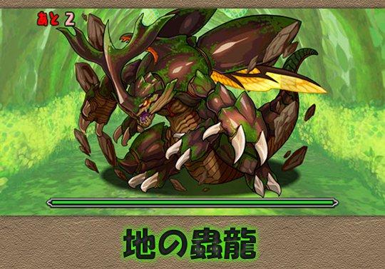 地の蟲龍 ヘッダー