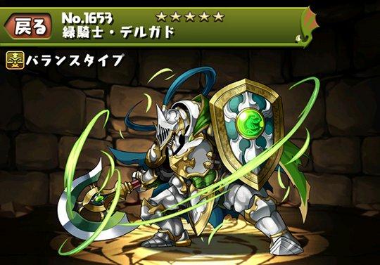 緑騎士・デルガドのステータス