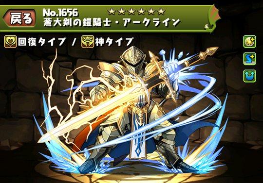 蒼大剣の鎧騎士・アークラインのステータス
