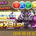 新レアガチャイベント『正道を纏いし鎧騎士』が10月24日12時から開催!鎧騎士・マジシャン・龍剣士が対象