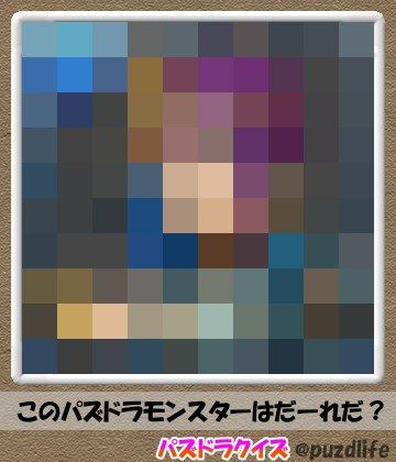 パズドラモザイククイズ26-2